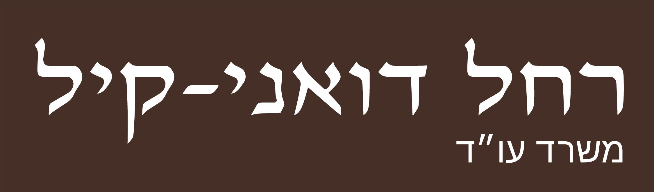 לוגו רחל דואני קיל עו״ד לוגו